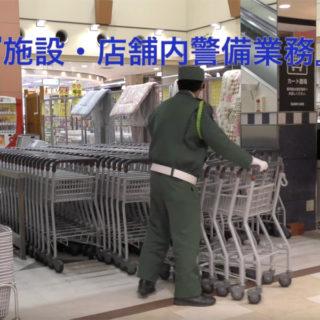 新作PV『警備士の仕事』