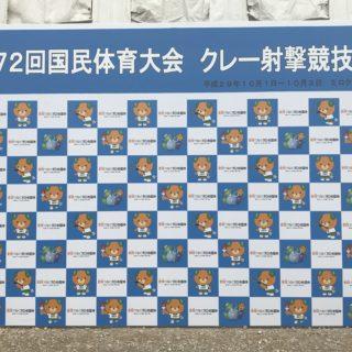クレー射撃競技会 公式練習in芸西村